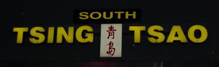 South Tsing Tsao offers fast food, no immediate illnesses